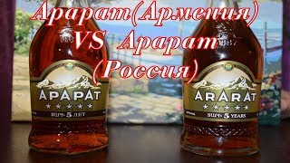 Коньяк из Армении Арарат  Сравнение Коньяка из России и Армении! Обзор коньяка от КоктейльТв