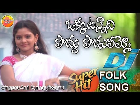 ఒక్కటన్నది Dj Song | Super Hit Folk Dj Songs | Folk Dj Remix | Telangana Folk Dj Remix Songs