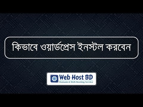 How to install WordPress Manually in Web Hosting Using cPanel | Web Host BD | Bangla Tutorial