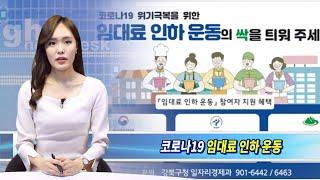 강북구, '코로나19 위기극복 위한 임대료 인하 운동'…