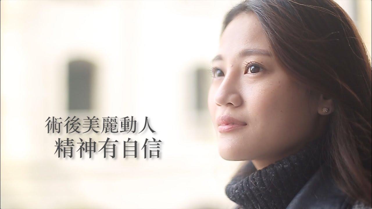 久明醫美診所 醫美影片拍攝案例 - YouTube