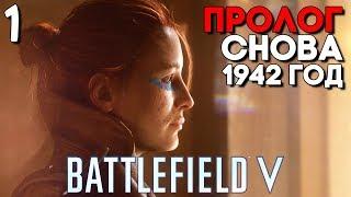 Battlefield V Прохождение на русском ► ВТОРАЯ МИРОВАЯ ВОЙНА ► БАТЛФИЛД 5 ► Часть 1 (BFV) (ПК)