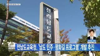 [전남뉴스] 전남도교육청, '남도 민주․평화길 프로그램…