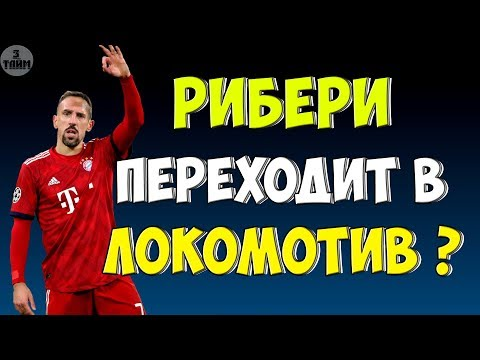 Локомотив Москва / Франк Рибери / Новости футбола сегодня