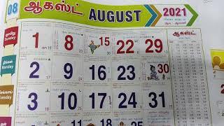 Tamil Calendar 2021 screenshot 1