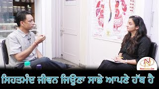Interview with Dr. Ramesh Bittu || Naturopath || Part - I || Gurdeep Grewal