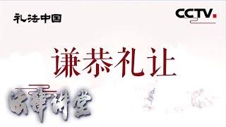 《法律讲堂(文史版)》 20200525 礼法中国(六)谦恭礼让| CCTV社会与法
