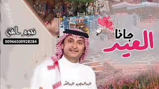اغنية العيد 2020 ياكبر الفرح بالعيد 🌷 اجمل اغنية عيد الفطر , مجانيه بدون حقوق