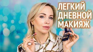 Легкий макияж на каждый день