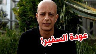 عودة السفير الإسرائيلي إلى الأردن