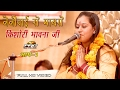 Download Nani Bai Ro Mayro नानी बाई रो मायरो PART-1| Kishori Bhawanaji | Jodhpur | PRG MUSIC PRESENT MP3 song and Music Video