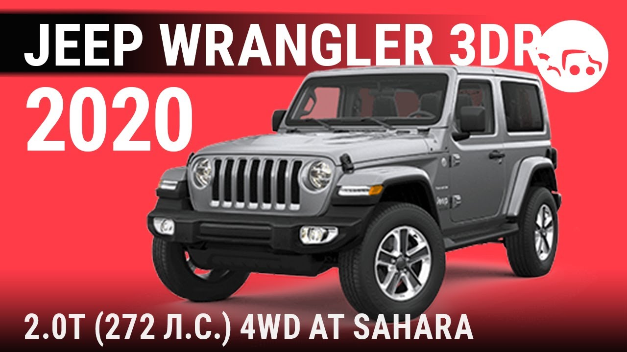 Jeep Wrangler 3dr. 2020 2.0T (272 л.с.) 4WD AT Sahara - видеообзор