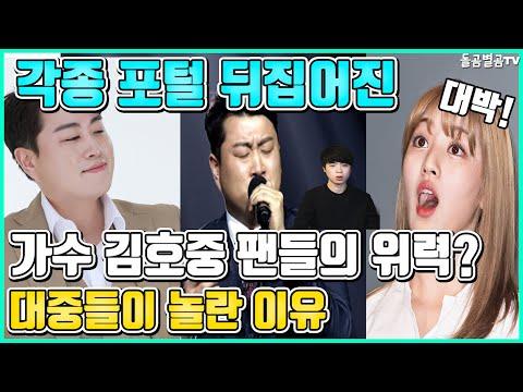 【ENG】각종 포털 뒤집어진 가수 김호중 팬들의 위력? 대중들이 놀란 이유 Kim Ho-joong's Fans Who Turned Portal Upside Down? 돌곰별곰TV