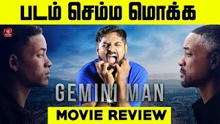 Will Smithயை வச்சு செஞ்சிட்டாங்க ! | Gemini Man Movie Review By #SRKleaks | #Nettv4u