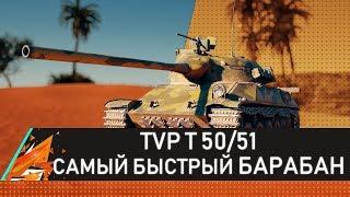 TVP T 50/51 САМЫЙ БЫСТРЫЙ БАРАБАН! ПУТЬ К 3 ОТМЕТКАМ! #TVP