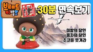 브레드이발소 | 추석 특집 | 30분 연속보기 | 애니메이션/만화/디저트/animation/cartoon/dessert