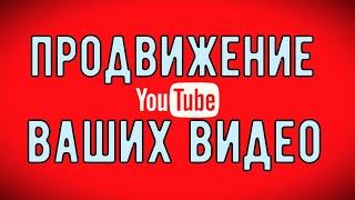 Продвижение видео на youtube.   Как раскрутить канал на ютубе?