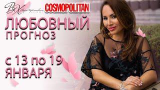 Gambar cover любовный гороскоп с 13 по 19 января 2020 года. Астролог Вера Хубелашвили