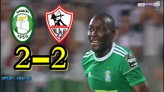 أهداف المباراة المثيرة بين الزمالك و الأهلي طرابلس 2-2 بتعليق رؤوف خليف || دوري أبطال إفريقيا ||