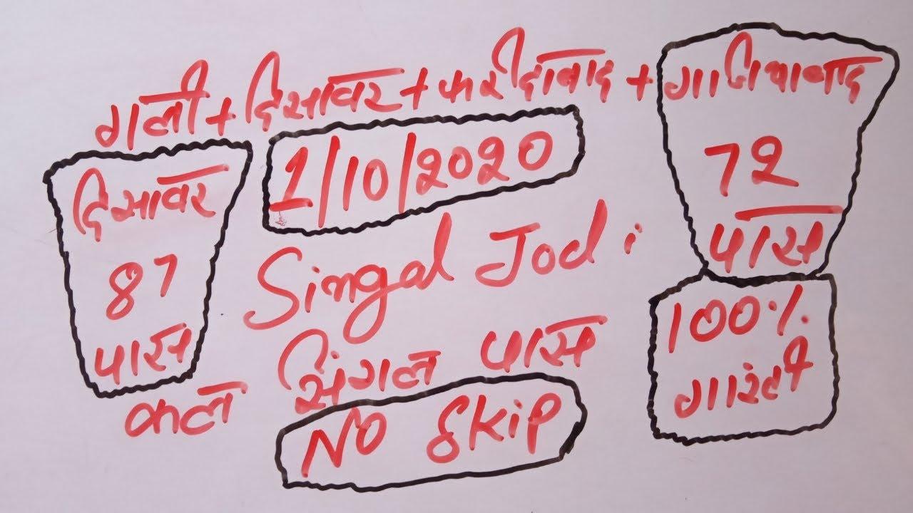 1 October 2020 satta gali desawer। satta up king। gajiyawad faridabad 1 October 2020 satta result