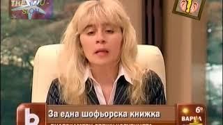 Господари на ефира - Сладки Тв скандали