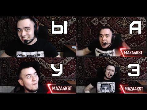 УЧИМ АЛФАВИТ С MAZA4KST | МАЗА НАГИБАЕТ ЛАБУ | ТАРКОВ