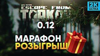 МАРАФОН И РОЗЫГРЫШ 10 ПАКОВ #16 🔥 Обзор обновления Escape from Tarkov 0.12 Убежище и Резерв