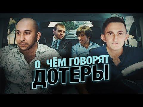 видео: О чём говорят дотеры - navi live #3 [ru/en]