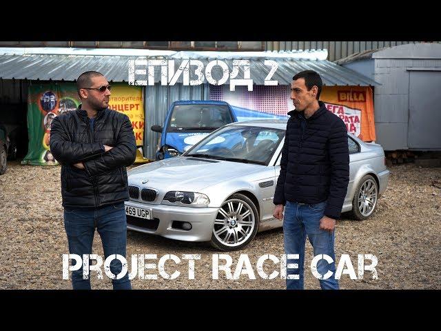 """PROJECT RACE CAR ЕПИЗОД 2 """"oще едно М3?!"""""""
