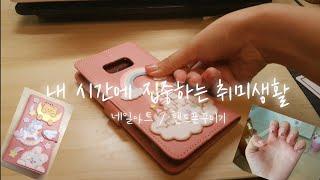 핸드폰 케이스 꾸미기/ 네일아트 / 항암 / 취미생활 …