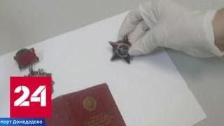 В Домодедове попытались контрабандой провести ордена - Россия 24