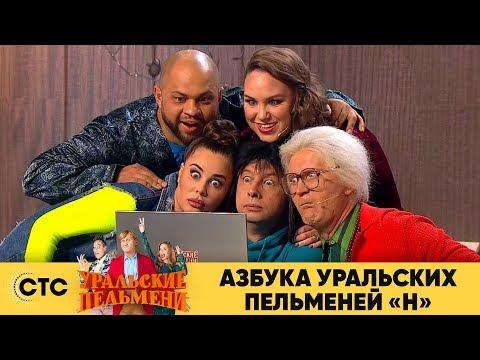Азбука Уральских пельменей - Н | Уральские пельмени 2019