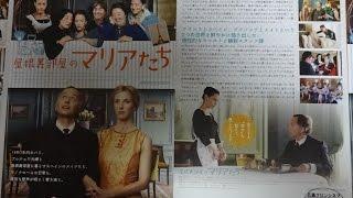 屋根裏部屋のマリアたち (2012) 映画チラシ 毎日大量動画アップ中