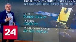 Загадочный мистер Zuma: тайны американского спутника - Россия 24