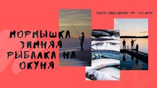 Мормышка Зимняя рыбалка на Окуня Озеро Синеглазово