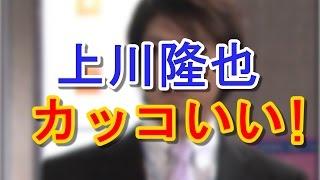 エンジェルハート 上川隆也 結婚した理由が感動的!嫁がまさかの!?子...