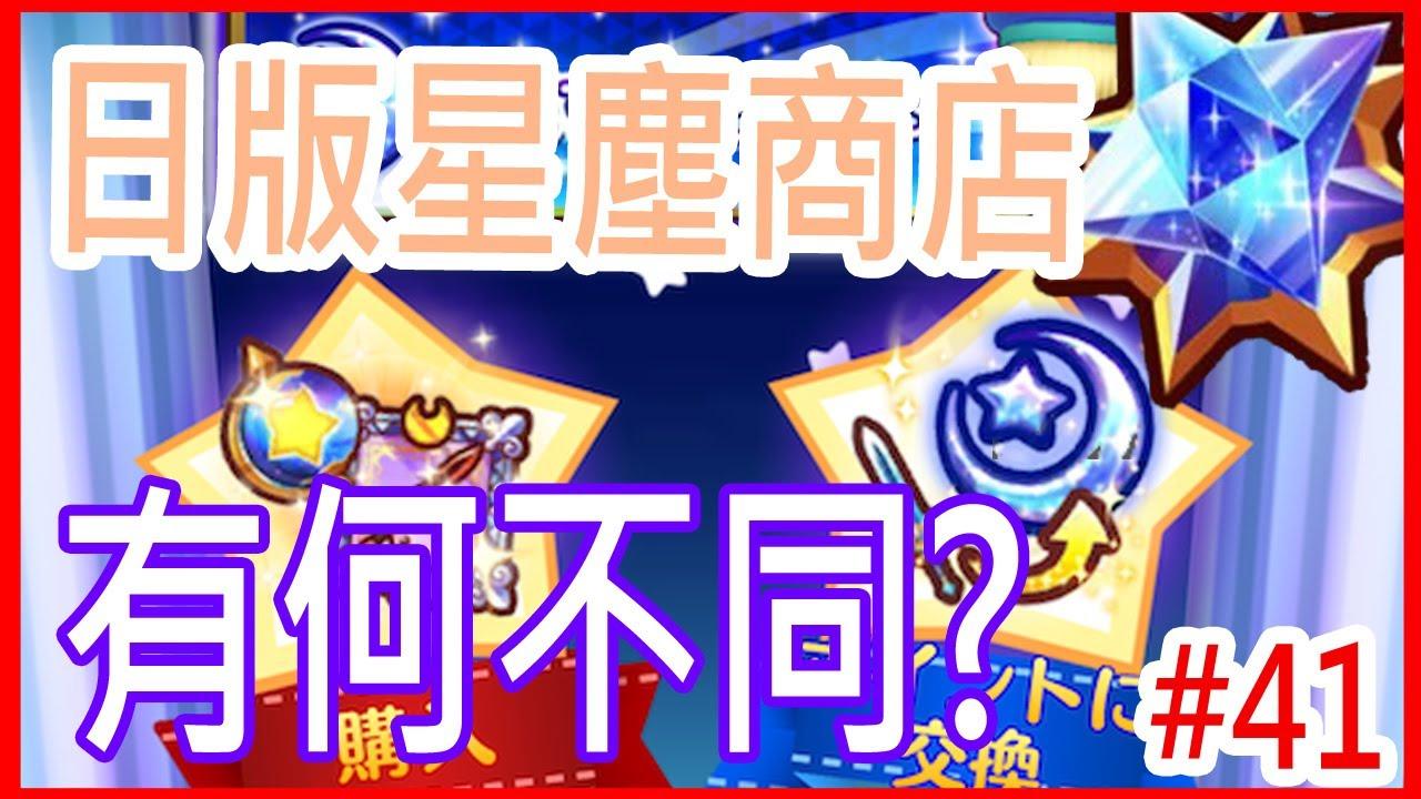 【奇幻生活#41】閒聊:日版星塵商店有何不同!?_mo爸玩遊戲