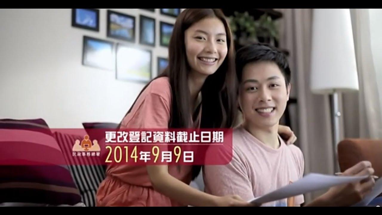 Kit Cheung張敏潔@村代表選舉及街坊代表選舉更改選民登記資料 2014 - YouTube