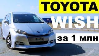 Авто и Японии -TOYOTA WISH за 1МЛН рублей. Сравниваем с PRIUS ALPHA