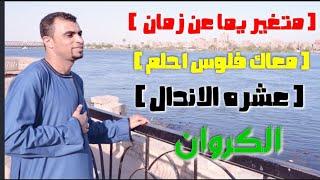 العالمي أحمد عادل متغير يما عن زمان + معاك فلوس +عشره الاندال احساس رهيب حفله خيال 2020