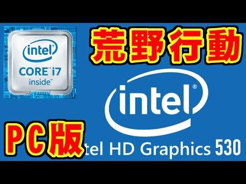 [荒野行動] GPUの負荷状況(新マップ) Intel HD Graphics 530 [PC版]