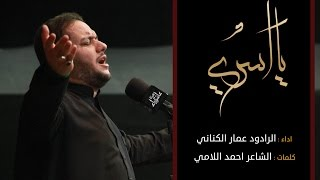 يا آسري | الرادود عمار الكناني