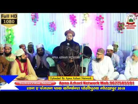 इस्लाही बयान ✅Maulana Gulam Ahmad Raza Allahabadi, 10 October 2018 Jalsa Ghosipurwa Gorakhpur HD