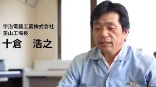宇治電器工業・美山工場長、十倉浩之氏インタビュー