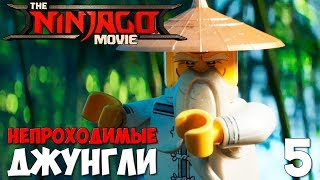 Lego Ninjago Movie Video Game Прохождение на русском #5 ► ЛЕГО НИНДЗЯГО ИГРА - ФИЛЬМ ► ДЖУНГЛИ