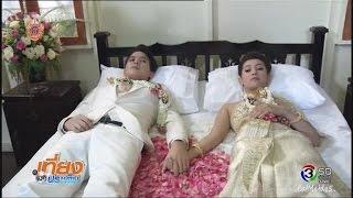 Repeat youtube video 2015.4.30 PPBT - ปดิวรัดา (Padiwarada) เจมส์ เบลล่า เข้าพิธีแต่งงานแบบโบราณ