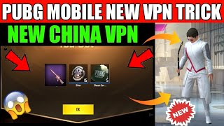 PUBG MOBILE NEW CHINA VPN TRICK - GET FREE GIFT ITEMS IN PUBG MOBILE   100% FREE WORKING VPN