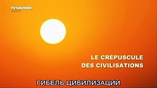Гибель цивилизаций: Конец эпохи пирамид / фильм 1