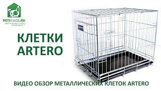 Видеообзор клеток для собак Artero.