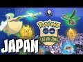 POKEMON GO SAFARI ZONE EVENT IN YOKOSUKA JAPAN DETAILS! FREE EVENT! ATTENDEES NEED TO APPLY!